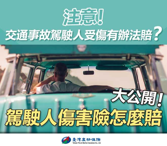 注意!交通事故駕駛人受傷有辦法賠?駕駛人傷害險怎麼賠大公開!