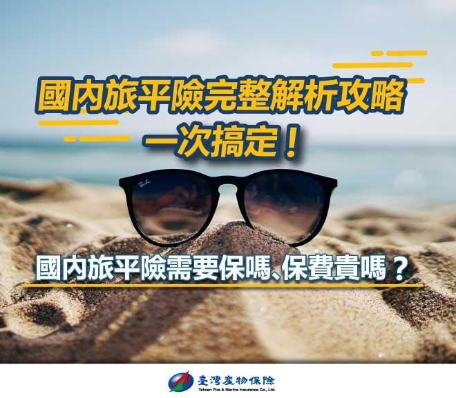 國內旅平險需要保嗎、保費貴嗎?國內旅平險完整解析攻略一次搞定!