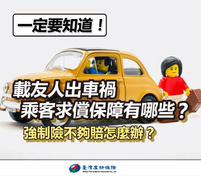 一定要知道!載友人出車禍,乘客求償保障有哪些?強制險不夠賠怎麼辦?