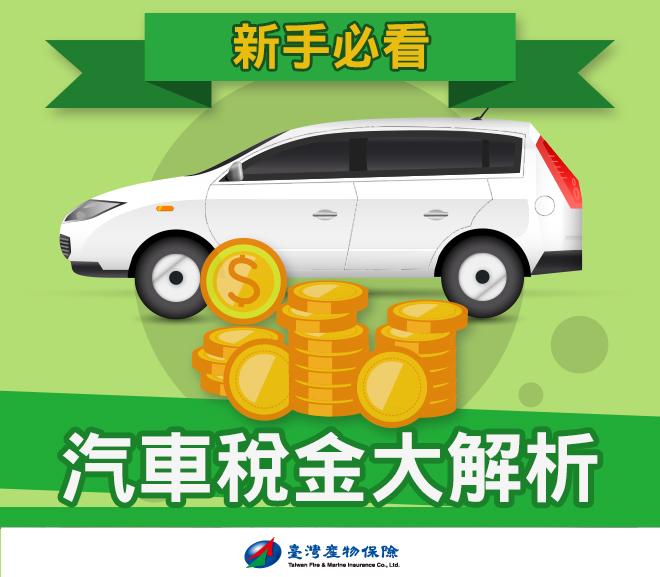 汽車稅金有哪些?牌照稅、燃料費要繳多少?繳費金額查詢